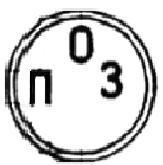 Знак «Ось пассажирского здания»